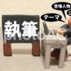 小説家になろう攻略法【初級編:小説の書き方】