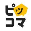 「ピッコマ」レビュー【なろうコミカライズが無料で読める漫画アプリです!】
